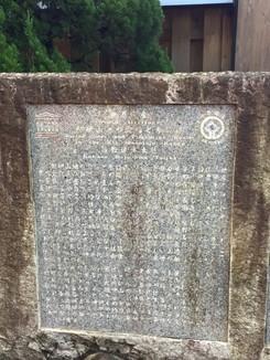世界遺産登録碑
