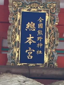 全国熊野神社 總本宮