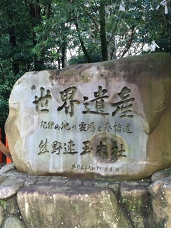 世界遺産(紀伊の地の霊場と参詣道) 熊野速玉大社