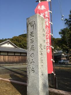 熊野古道 曼荼羅のみち(補陀洛山寺横)