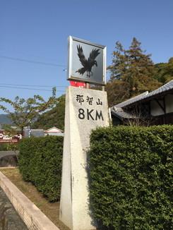 補陀洛山寺から那智山まで8km