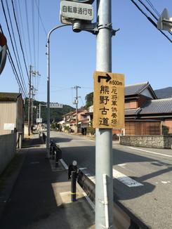 熊野古道が残っている箇所への入り口(井関)