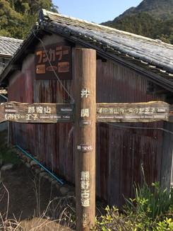熊野古道 中辺路の道標(井関)