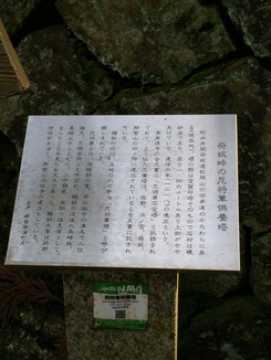 荷坂峠の尼将軍供養塔