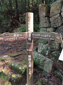 熊野古道道標 (尼将軍供養塔)