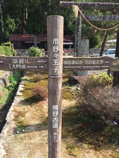 熊野古道道標 (市野々王子)