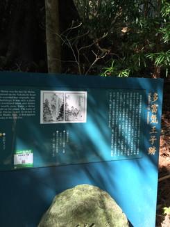 多富気王子社跡