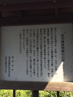 旧史跡晴明橋の石材(路面上)