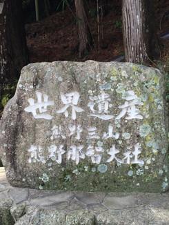 世界遺産 熊野三山 熊野那智大社 石碑