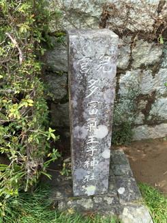 児宮 多富気王子神社