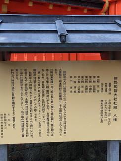 熊野那智大社社殿 八棟