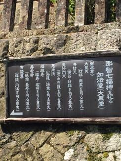那智七福神を祀る如法堂(大黒堂)