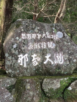 熊野那智大社別宮 飛瀧神社 那智大瀧