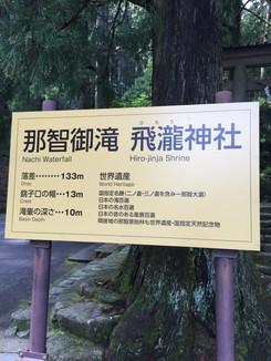 那智御滝 飛瀧神社
