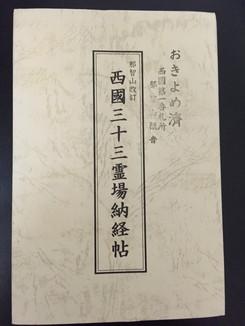 西國三十三霊場納経帖
