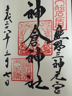 神倉神社 ご朱印