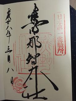 熊野那智大社 ご朱印