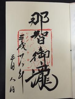 飛瀧神社 ご朱印