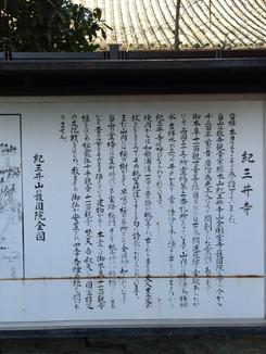 紀三井寺 案内