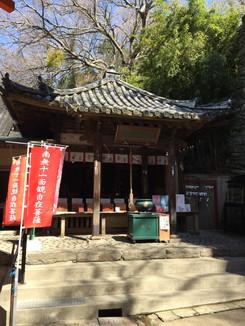 普門院(七鈴観音)
