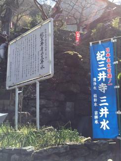 紀三井寺の三井水(さんせいすい) 清浄水