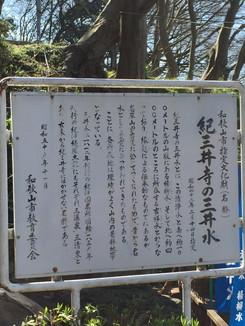 紀三井寺の三井水 和歌山市指定文化財(名勝)