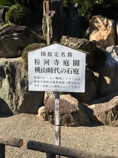 粉河寺庭園 案内