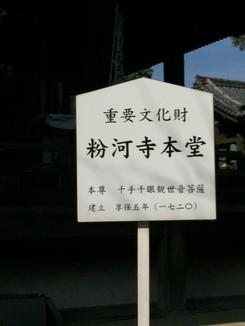 粉河寺 本堂