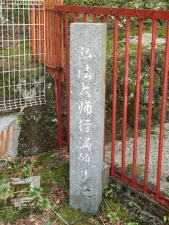 弘法大師満願の池