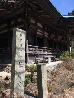 西国第四番 槙尾寺