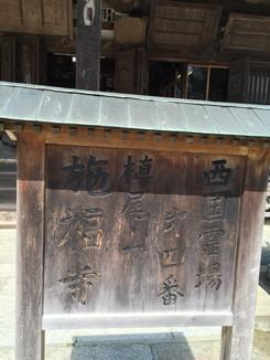 西国霊場第四番 槙尾山 施福寺