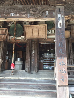西国第四番霊場 槙尾山 施福寺