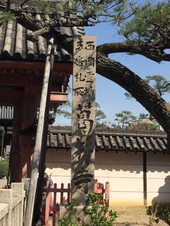 西国霊場五番札所 葛井寺