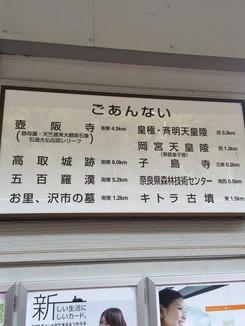 壺阪山駅 観光案内