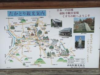 たかとり観光案内図