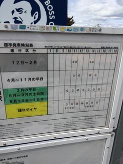 壺坂寺行きバス (本数が少ないので注意!)