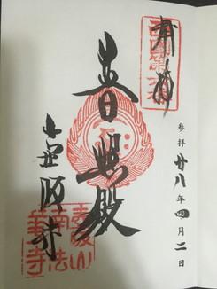 壺坂寺 ご朱印