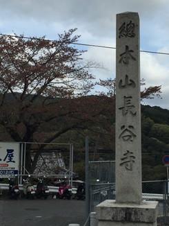 總本山長谷寺