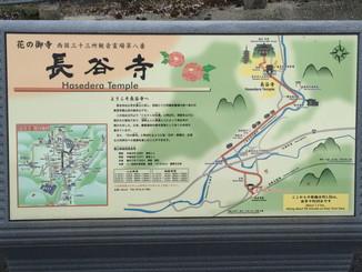 長谷寺 案内図