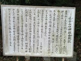 長谷山口神社由緒記
