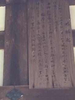 長谷山口座神社 略縁起