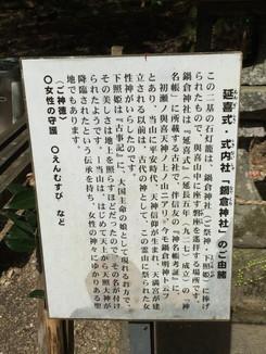 延喜式・式内社「鍋倉神社」のご由緒