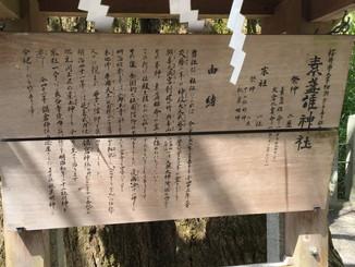 素盞雄神社 由緒