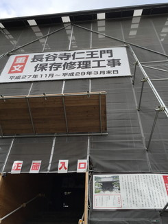 長谷寺仁王門 保存修理工事 (平成27年11月~平成29年3月末日)