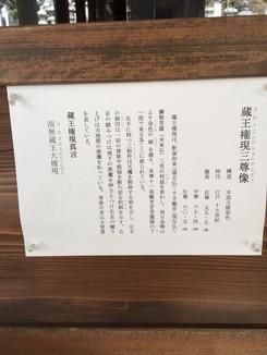 蔵王権現三尊像