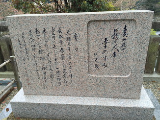 松尾芭蕉 句碑