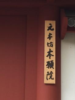 元本坊 本願院