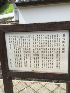 歴代能化墓所
