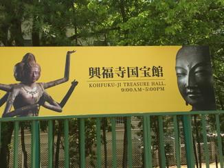 興福寺国宝館
