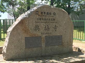 世界遺産石碑 「古都奈良の文化財」 興福寺